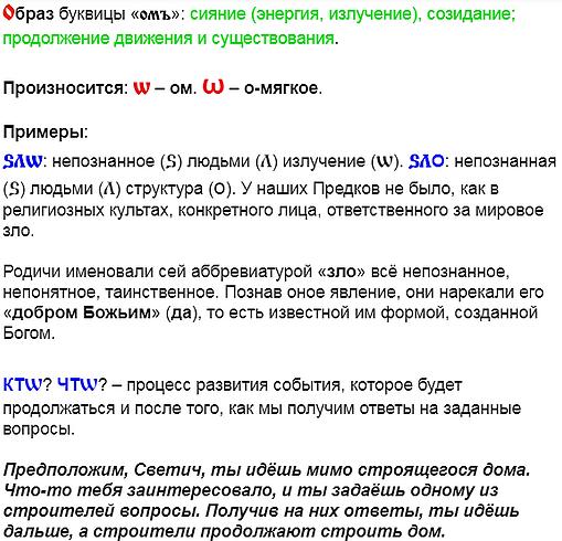 Буквица ОМЪ описание детский журнал Юмор