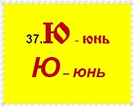 буквица Юнь детский журнал Юморашка.jpg