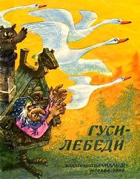 Русская народная сказка#Гуси-лебеди#детс