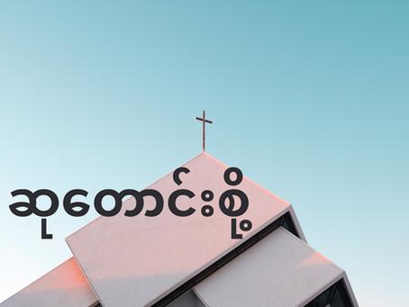 ၂၀၂၁ ဘုရားကျောင်းရဖို့
