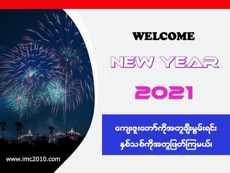 ၂၀၂၁ နှစ်သစ်ခရီး ဘုရားနှင့်အတူအစပြုစို့