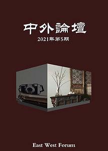 2021年第五期封面RGB-web.jpf