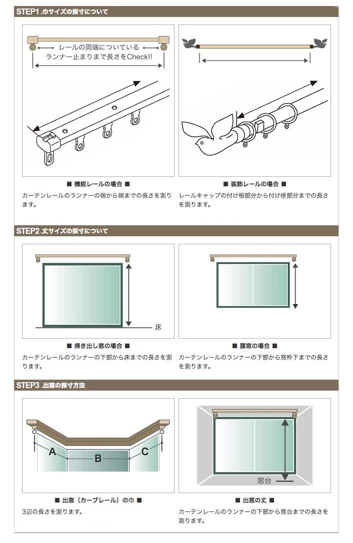 カーテンの測り方の図4.png
