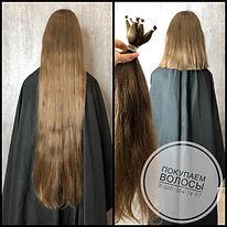 продать волосы новосибирс.jpg
