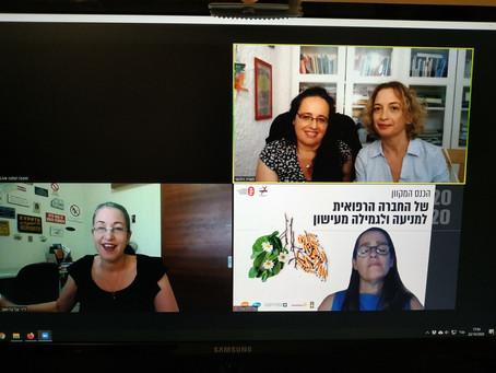 כנס החברה הישראלית לגמילה ומניעת עישון