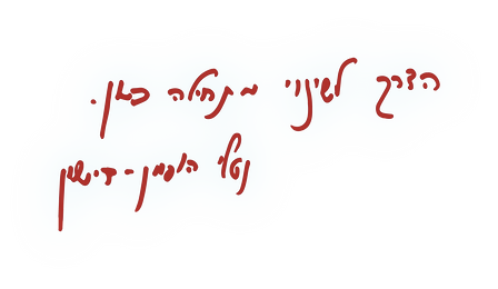 handwritten text(1).png