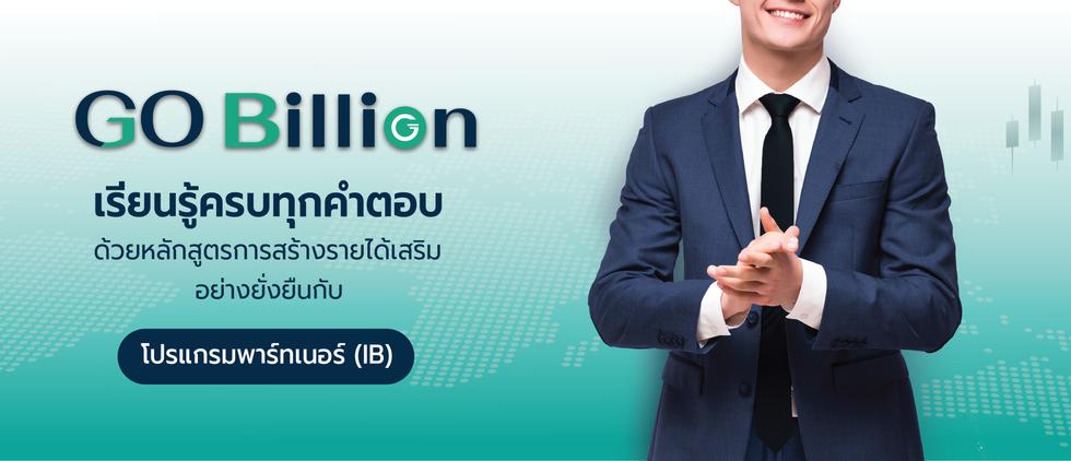 gobillion-09.png