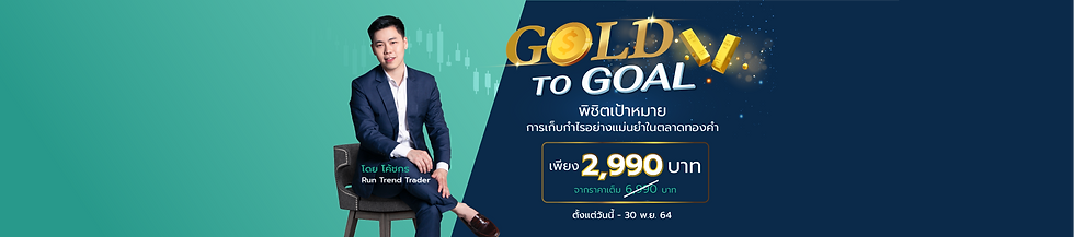 GOLD TO GOAL-02.png