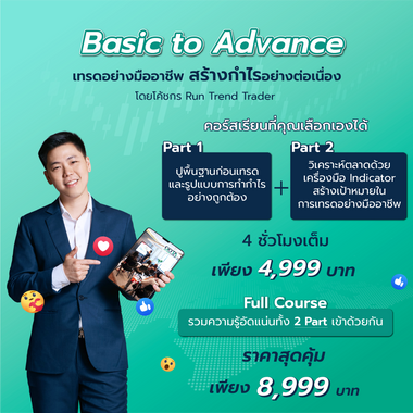 Banner Basic to Advance-07.png