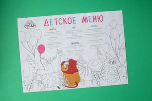 Детское меню для ресторана Сезам
