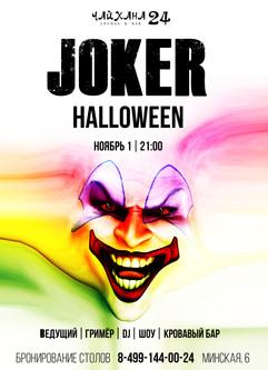 Плакат хэллоуин
