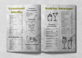 Барное меню ресторана Листок