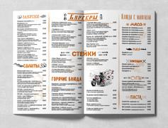 Меню для ресторана Краснодар