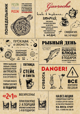 Плакат акций ресторана