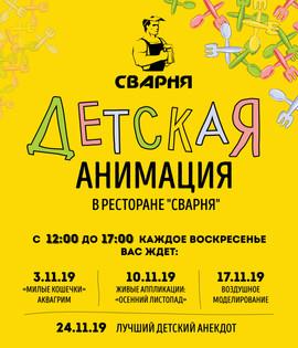 Плакат детская анимация