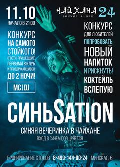 Плакат вечеринки