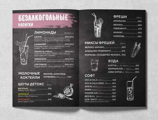 Мелованное меню