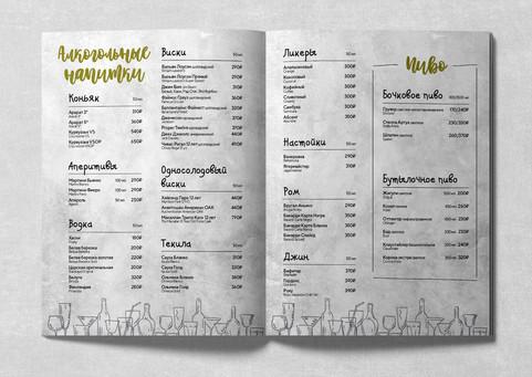 Барное меню для ресторана