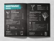 Барное меню