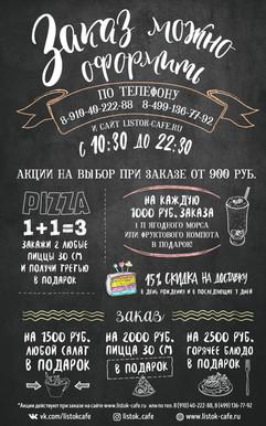 Дизайн плаката акций