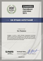 35awards_ru.jpg