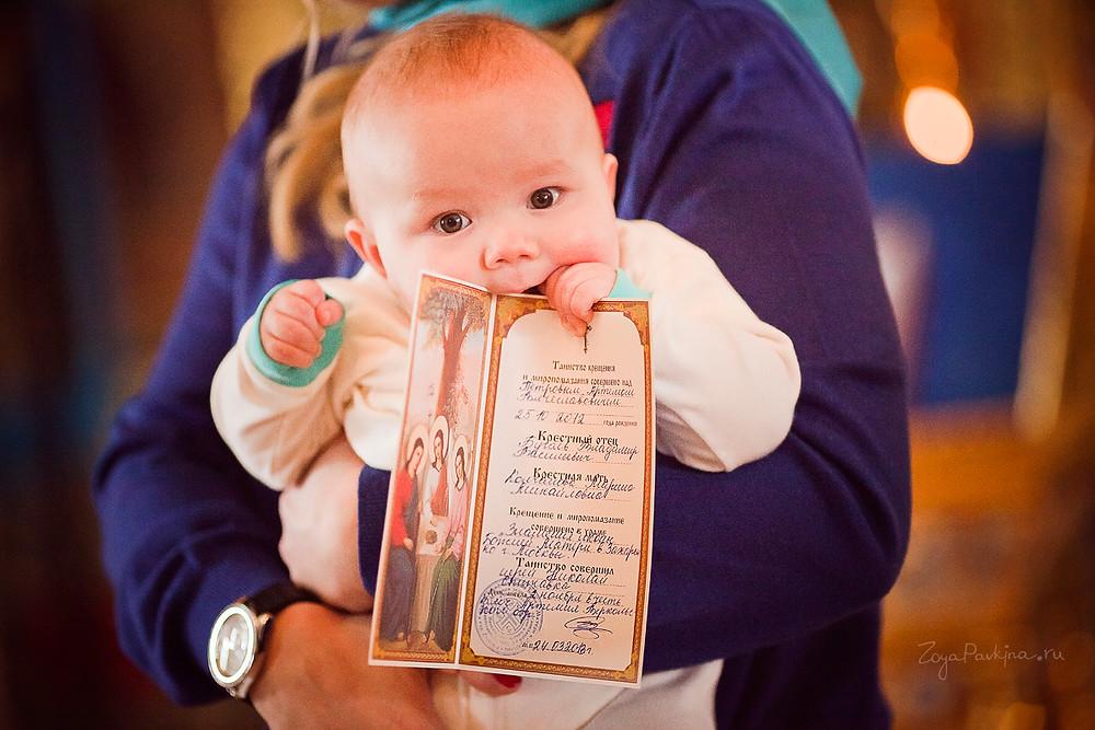 Свидетельство о Таинстве Крещения младенца