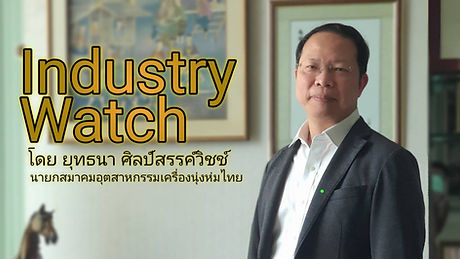 ปก Industry Watch.jpg