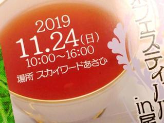 11/24(日) 10-16時 第8回紅茶フェスティバル in 尾張旭