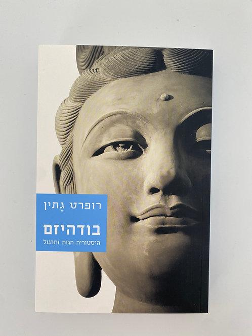 ספר בודהיזם