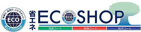 高画質ECOshop ロゴ1.jpg