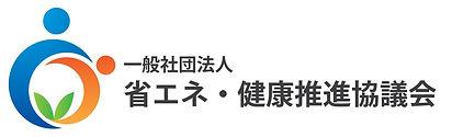 省エネ・健康推進協議会ロゴ.jpg