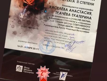 """""""Шаги"""" на Международном фестивале современной хореографии!"""