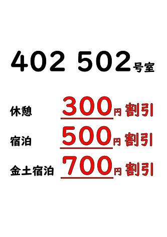 402 502割引-1.png