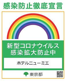 感染防止ステッカー.jpg