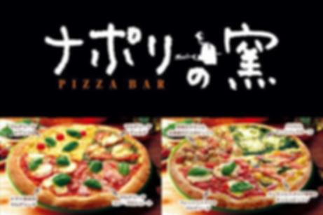 pizza_ナポリ-イメージ.jpg