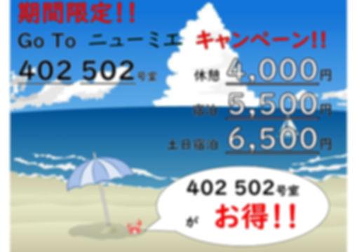 GOTOキャンペーン.JPG