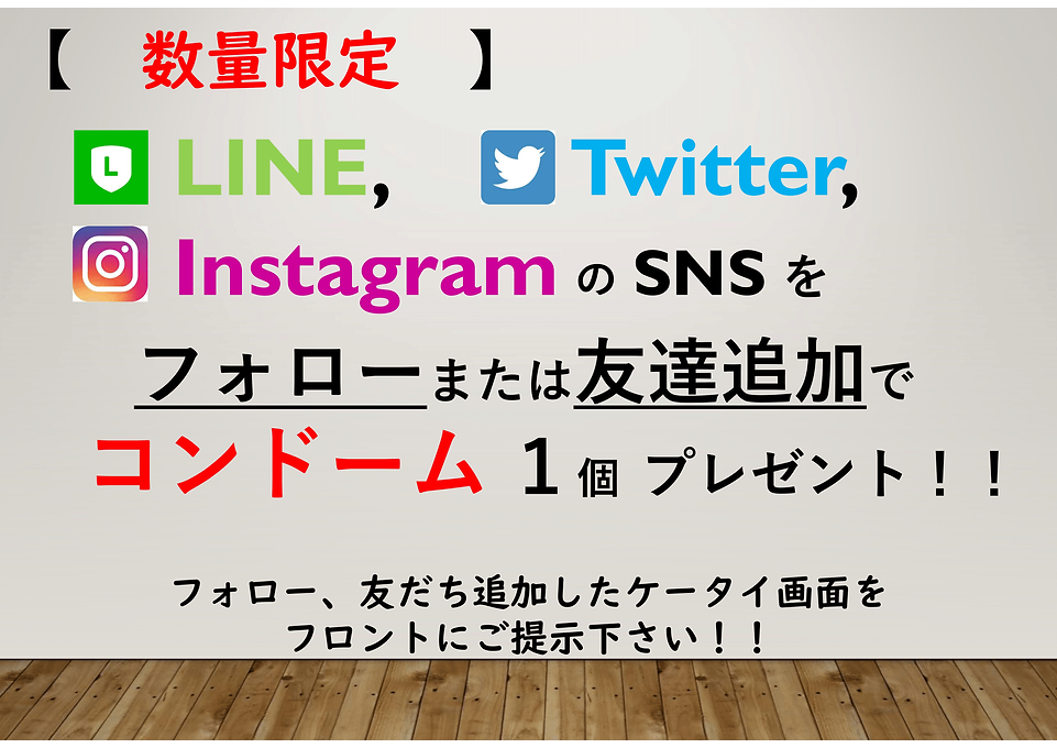 SNS作戦-1-min.png