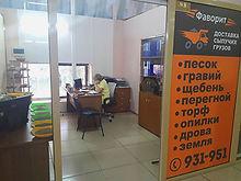 Офис 1.jpg