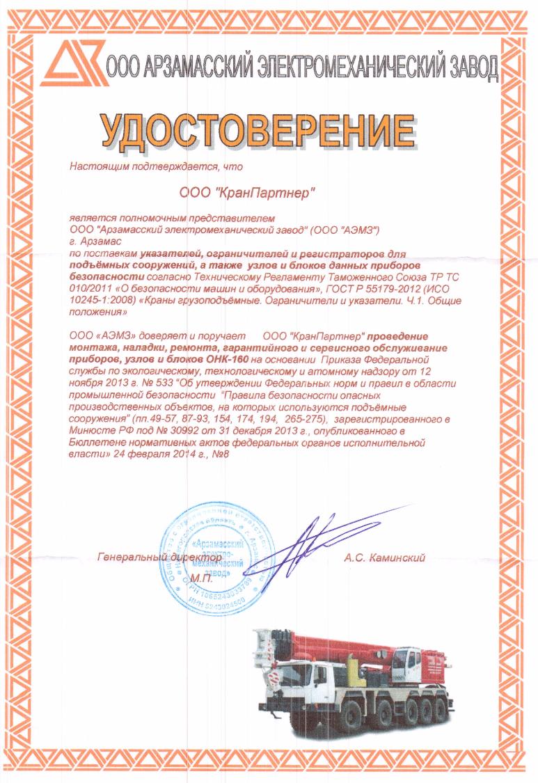"""Представитель ООО """"АЭМЗ"""""""