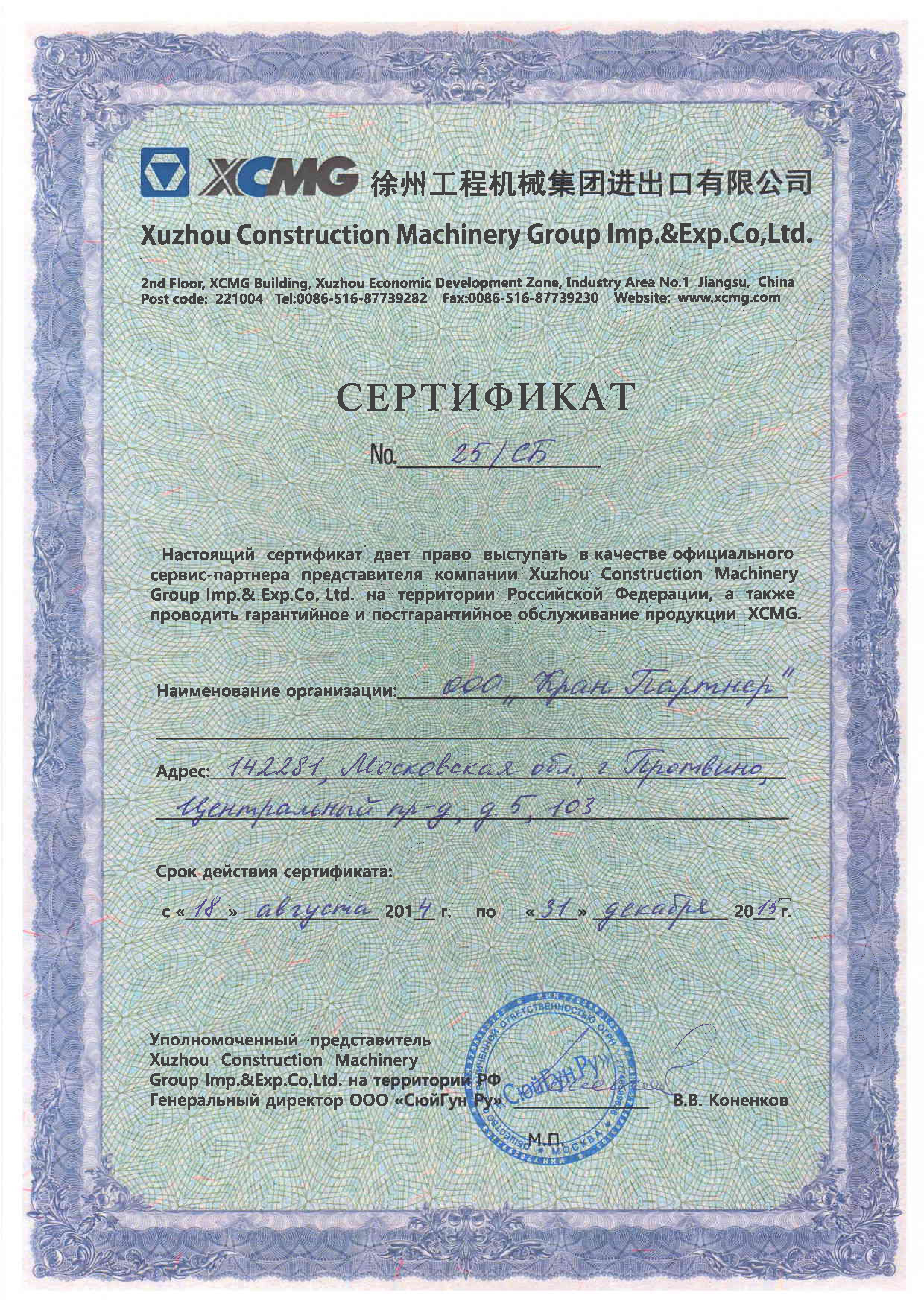 "Сервисный центр ЗАО ""Яуза-10"""