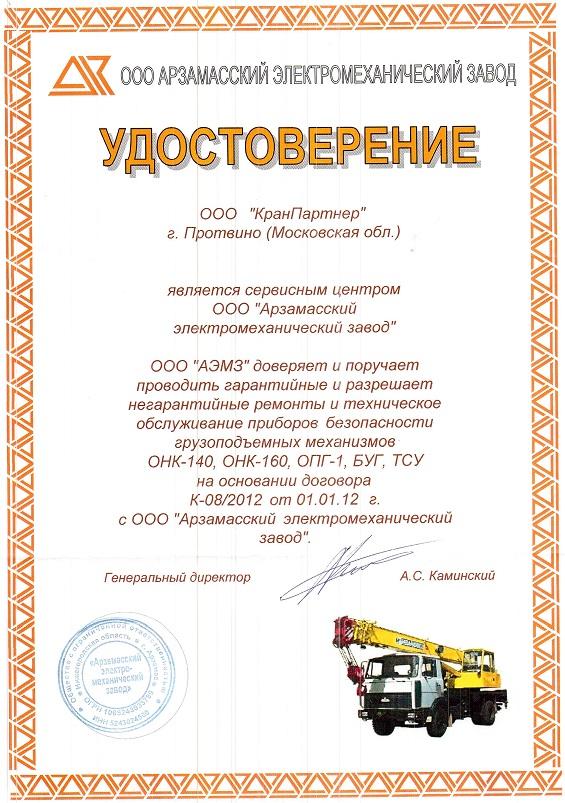 """Сервисный центр ООО """"АЭМЗ"""""""