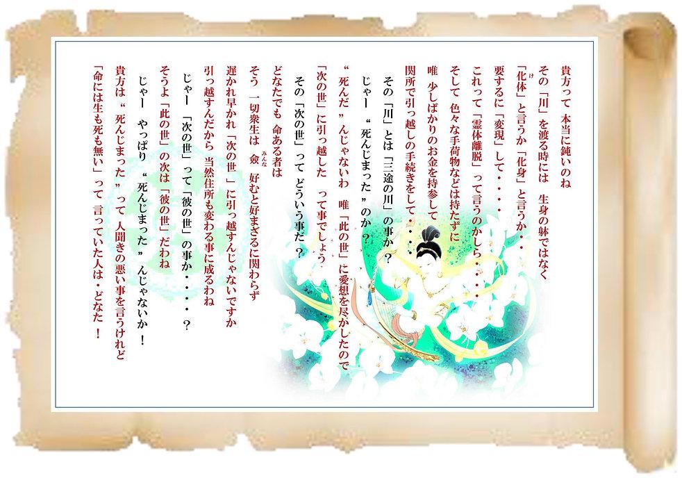鴛鴦の小噺(台紙付き原本)-4.jpg