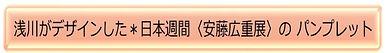 日本週間デザイン ②.jpg