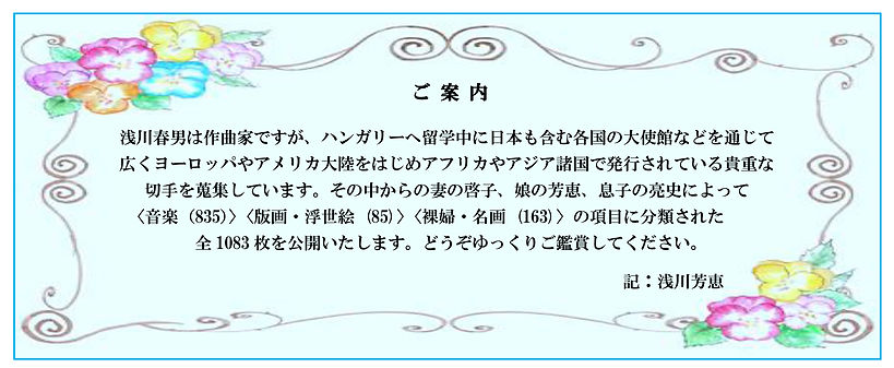切手ご案内(法文).jpg