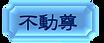 #不動尊.png
