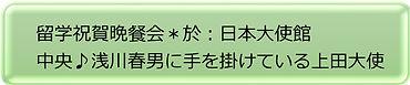 留学の晩餐会 ②.jpg