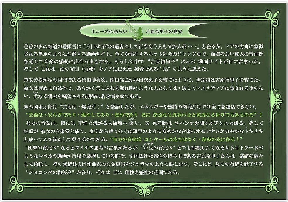 ★吉原裕里子*随想♪本文-1.jpg