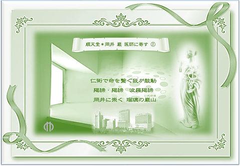 ⑧-1 岡井 巌.jpg