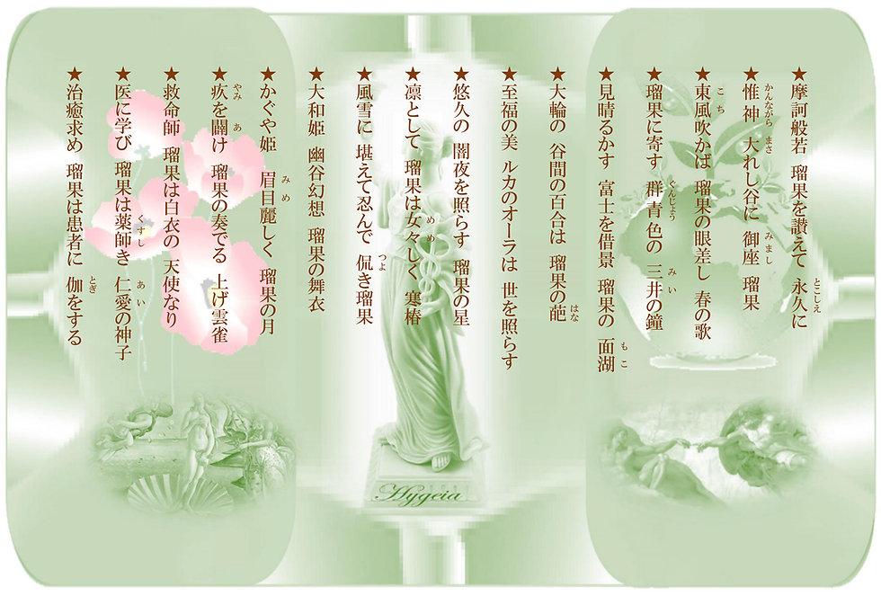 ♪大谷瑠果*80句集-1.jpg