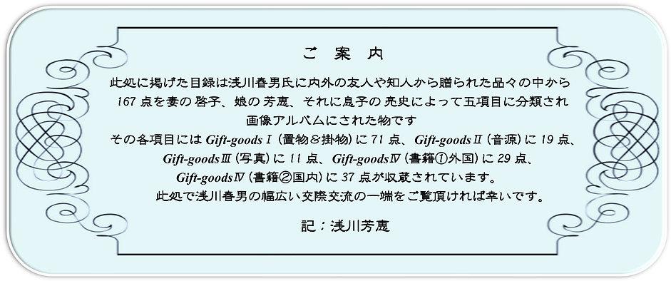 宝物殿ご案内(邦文).jpg